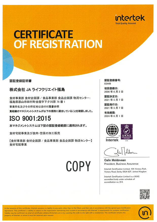 ISO9001:2015 認証登録証明書
