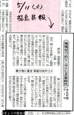 福島民報5/11掲載